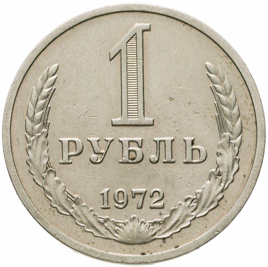 купить 1 рубль 1972