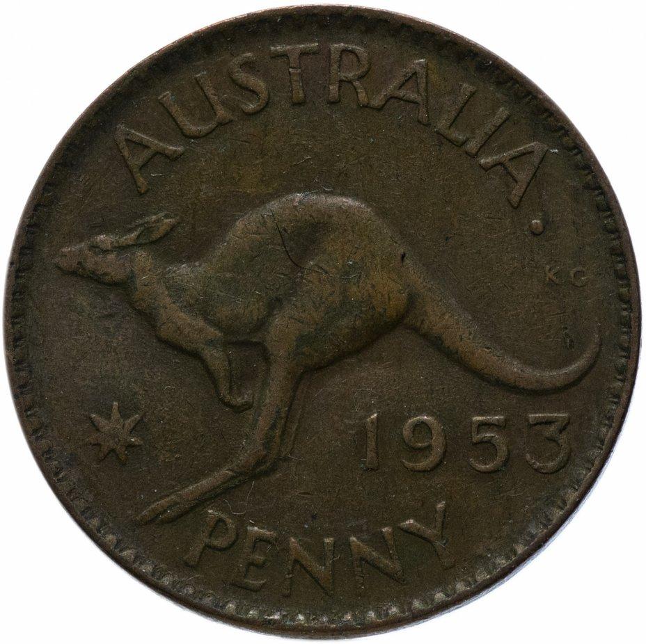 """купить Австралия 1 пенни (penny) 1953  Точка после """"AUSTRALIA."""""""