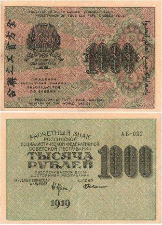 купить 1000 рублей 1919