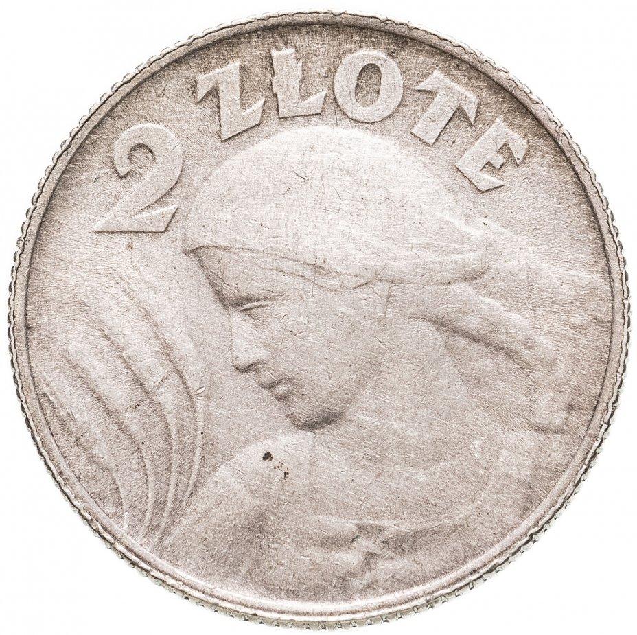 """купить Польша 2 злотых (zlote) 1924 H  знак монетного двора: """"H"""" - Бирмингем."""