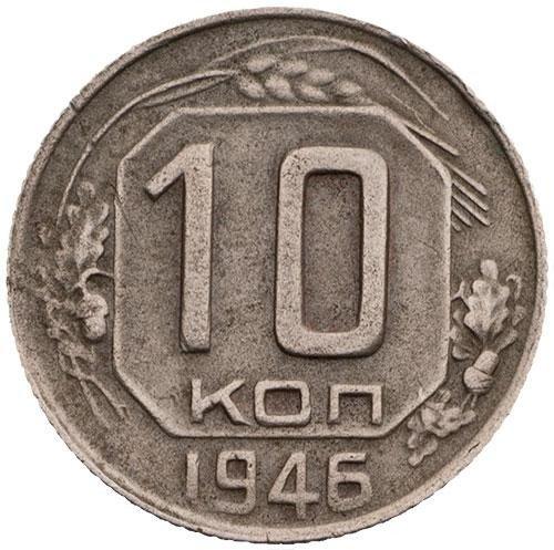 купить 10 копеек 1946 года 7 лент