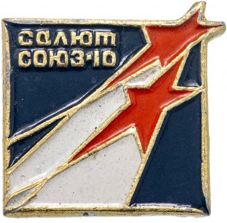 купить Значок  Союз - 10 Салют Космос  СССР (Разновидность случайная )
