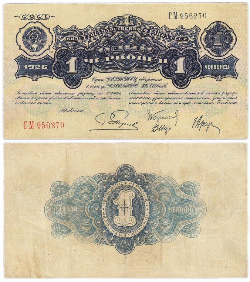 купить 1 червонец 1926 Пятаков