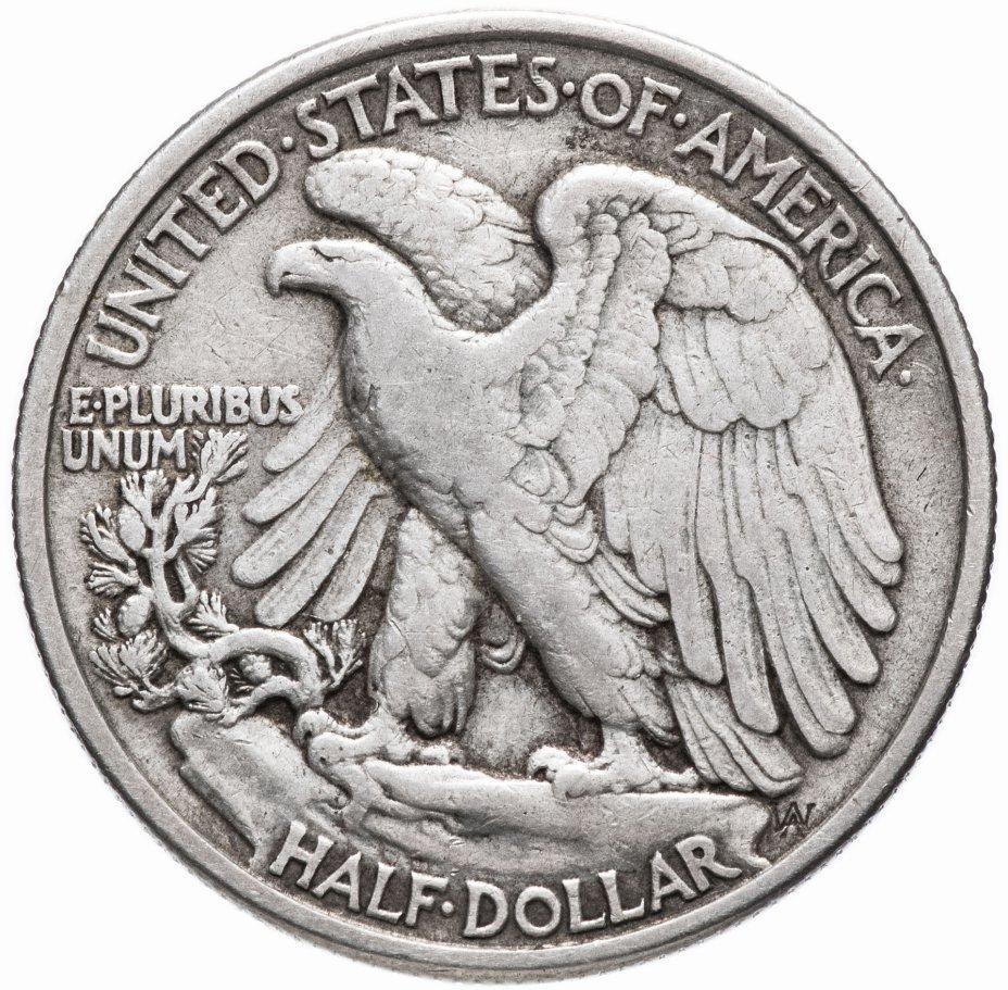 купить США 50 центов (1/2 доллара, half dollar) 1938 Без отметки монетного двора