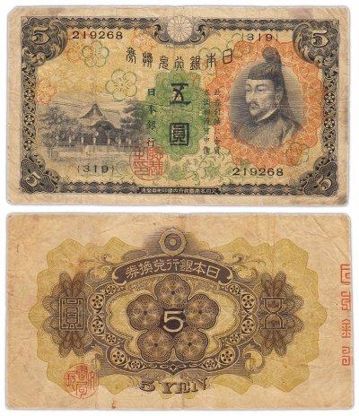 купить Япония 5 йен 1930 (Pick 39)