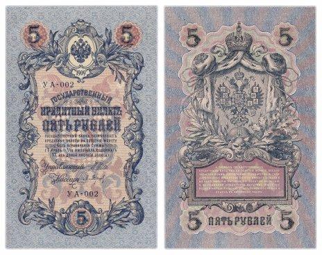 купить 5 рублей 1909 Шипов, кассир Барышев, выпуск Временного правительства