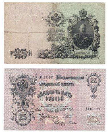 купить 25 рублей 1909 Шипов, выпуск Временного правительства