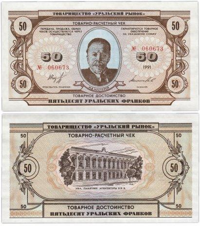 купить 50 уральских франков 1991 ПРЕСС