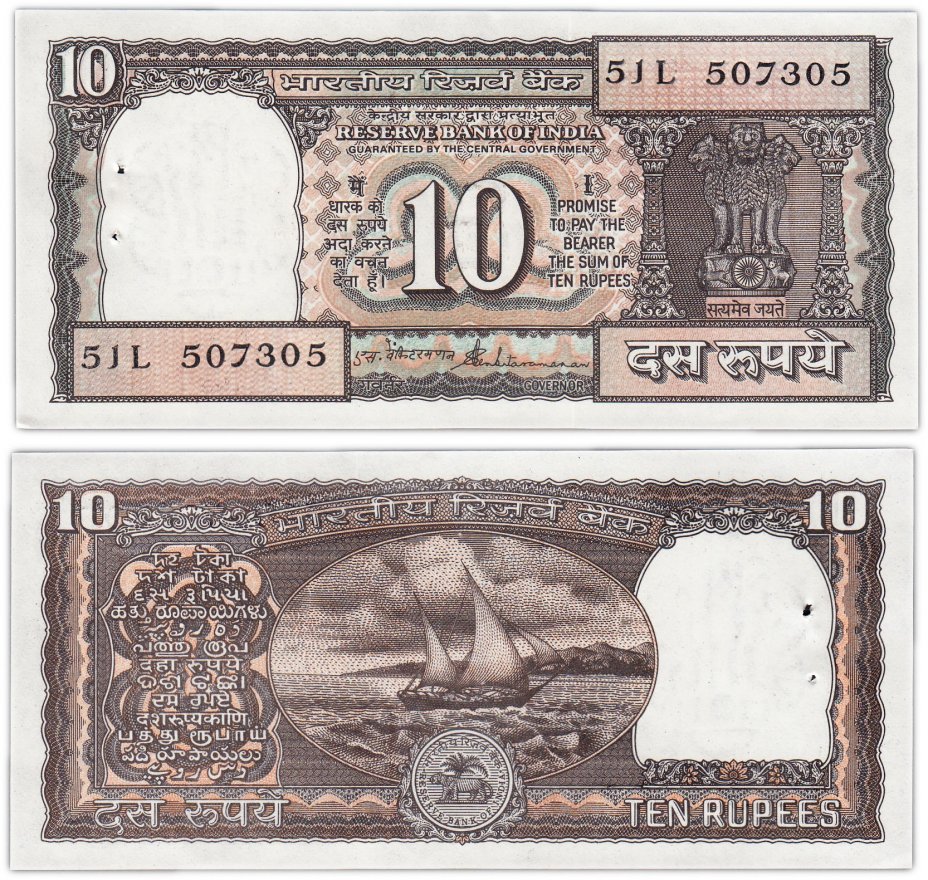"""купить Индия 10 рупий 1997- (Pick 60Ac) """"Литера G"""" Подпись 86"""