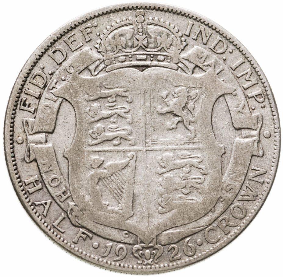 купить Великобритания 1/2 кроны (crown) 1926
