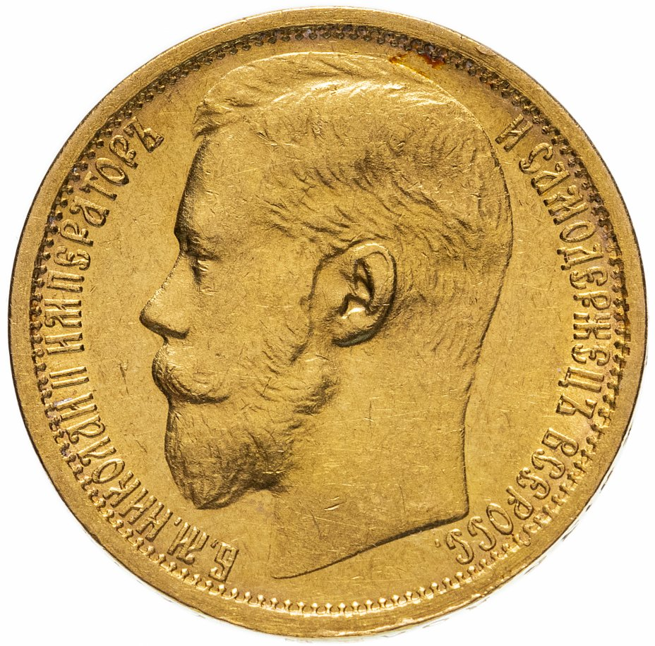 купить 15 рублей 1897 АГ, Биткин №1