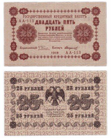 купить 25 рублей 1918 кассир Стариков, Пензенская фабрика ГОЗНАК