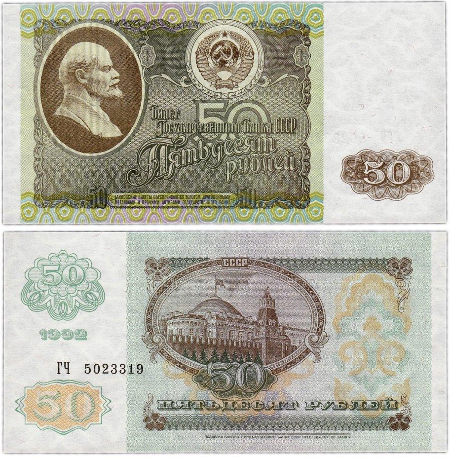 купить 50 рублей 1992 ПРЕСС