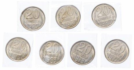 купить Набор из 7 монет 20 копеек 1977-1983 в запайках