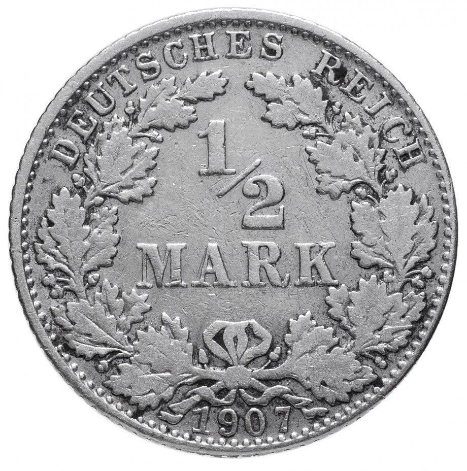 """купить Германия 1/2 рейх марки 1907 """"D"""""""
