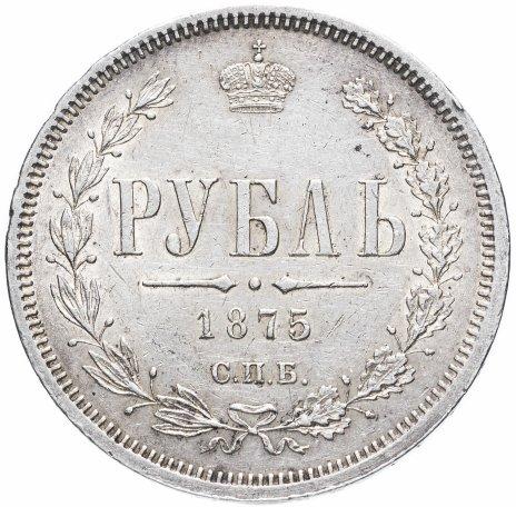 купить 1 рубль 1875 СПБ-НІ
