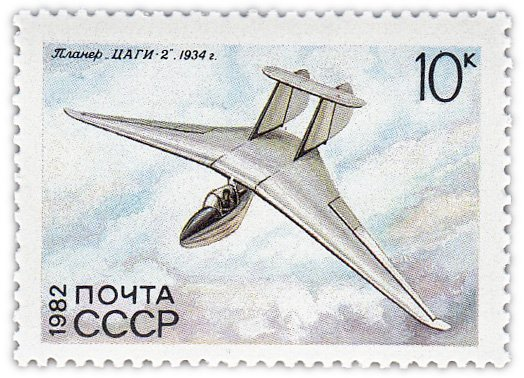 """купить 10 копеек 1982 """"История планеризма: """"ЦАГИ-2"""""""