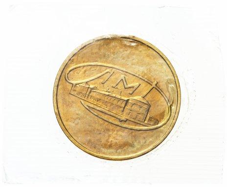 купить Жетон из годового набора монет ЛМД 1965-1973 гг. в запайке