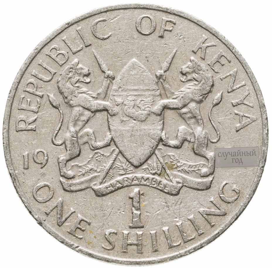 купить Кения 1 шиллинг (shilling) 1978-1989, случайная дата