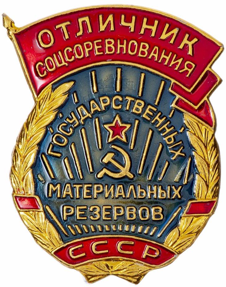купить Знак Отличник Соцсоревнования Государственных Материальных Резервов СССР  ММД (Разновидность случайная )