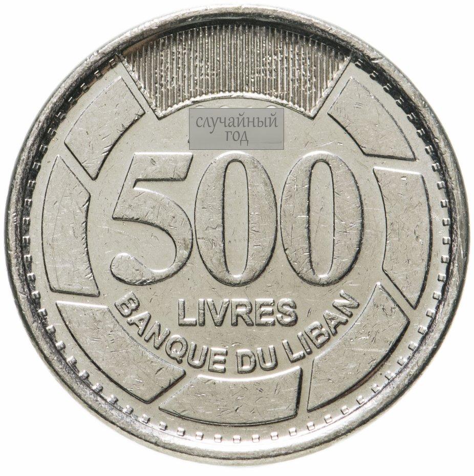 купить Ливан 500 ливров (livres) 2012-2017, случайная дата