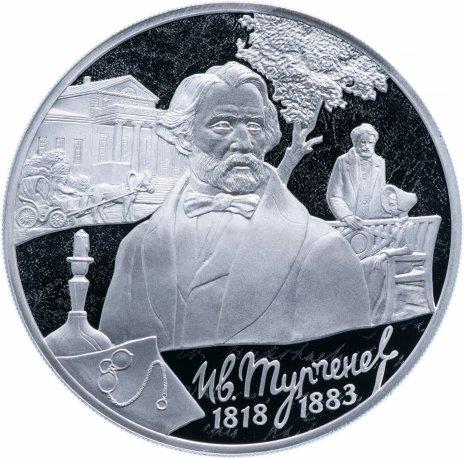 купить 3 рубля 2018 СПМД Proof «200-летие со дня рождения Тургенева. Тургенев»