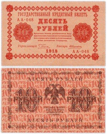 купить 10 рублей 1918 управляющий Пятаков, кассир Алексеев