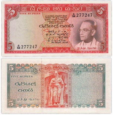 купить Цейлон 5 рупий 1962 год  Pick 63a