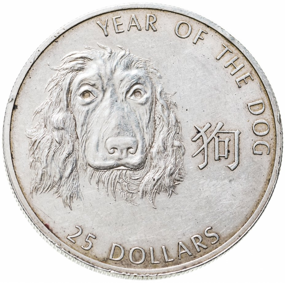 купить Соломоновы Острова 25 долларов (dollars) 2006  Китайский гороскоп - год собаки