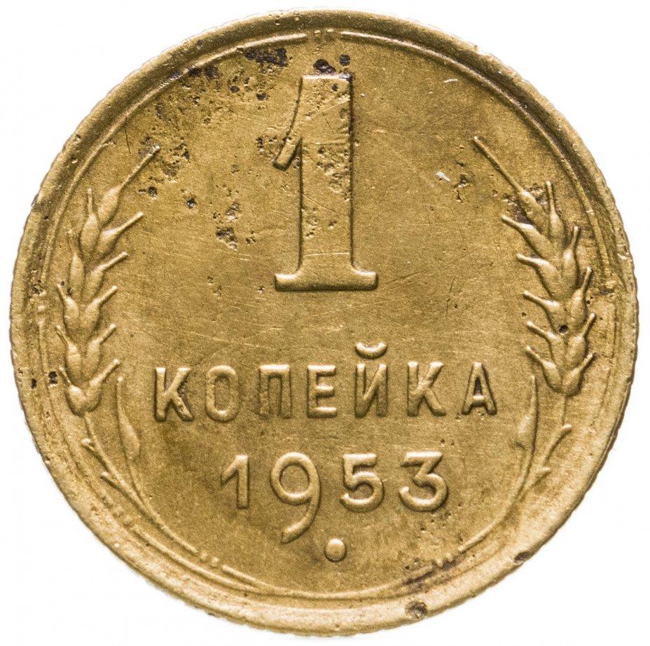 купить 1 копейка 1953