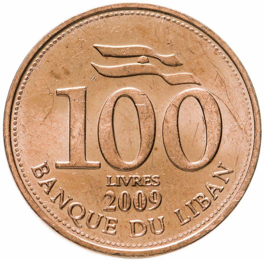 купить Ливан 100 ливров (livres) 2009