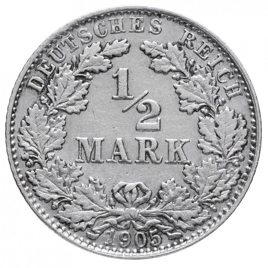 """купить Германия 1/2 рейх марки 1905 """"D"""""""