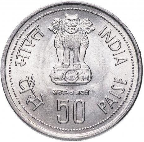 купить Индия 50 пайса 1984 Индира Ганди