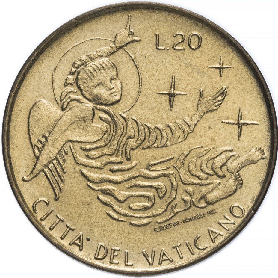купить Ватикан 20 лир 1969