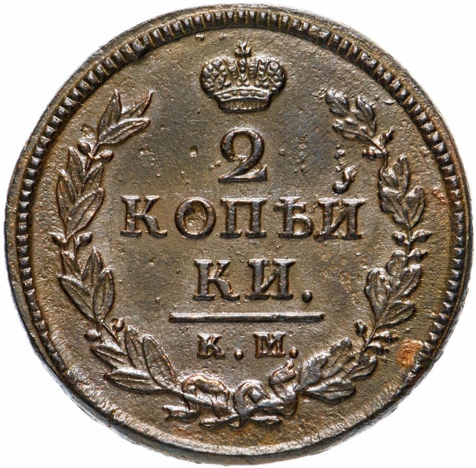 купить 2 копейки 1820 КМ-АД