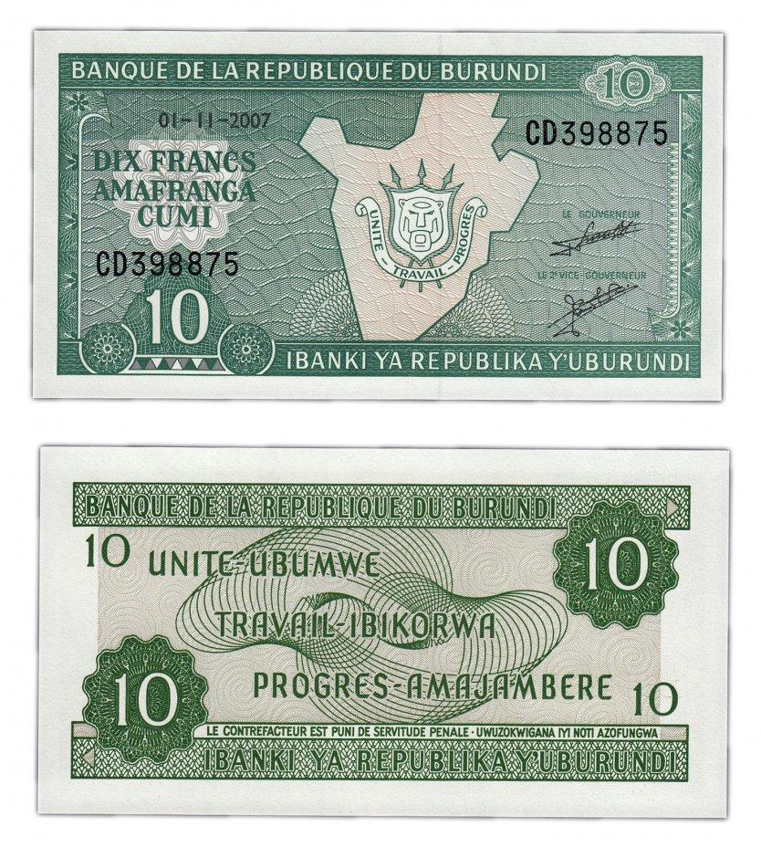 купить Бурунди 10 франков 2007 (Pick 33e)