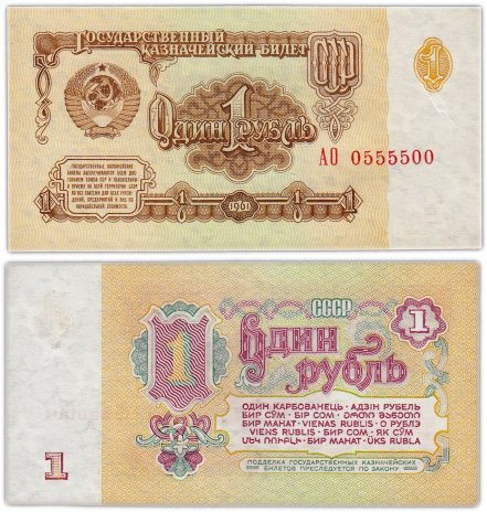 купить 1 рубль 1961 стартовая серия АО, красивый номер 0555500, 1-й тип шрифта, 1-й тип бумаги