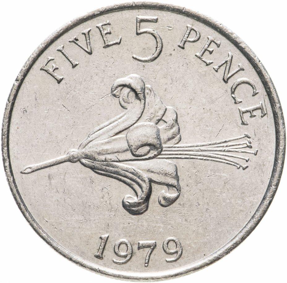 купить Гернси 5 пенсов (pence) 1979