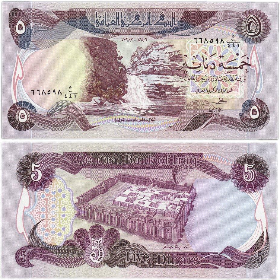 купить Ирак 5 динар 1980-1982 (Pick 70)