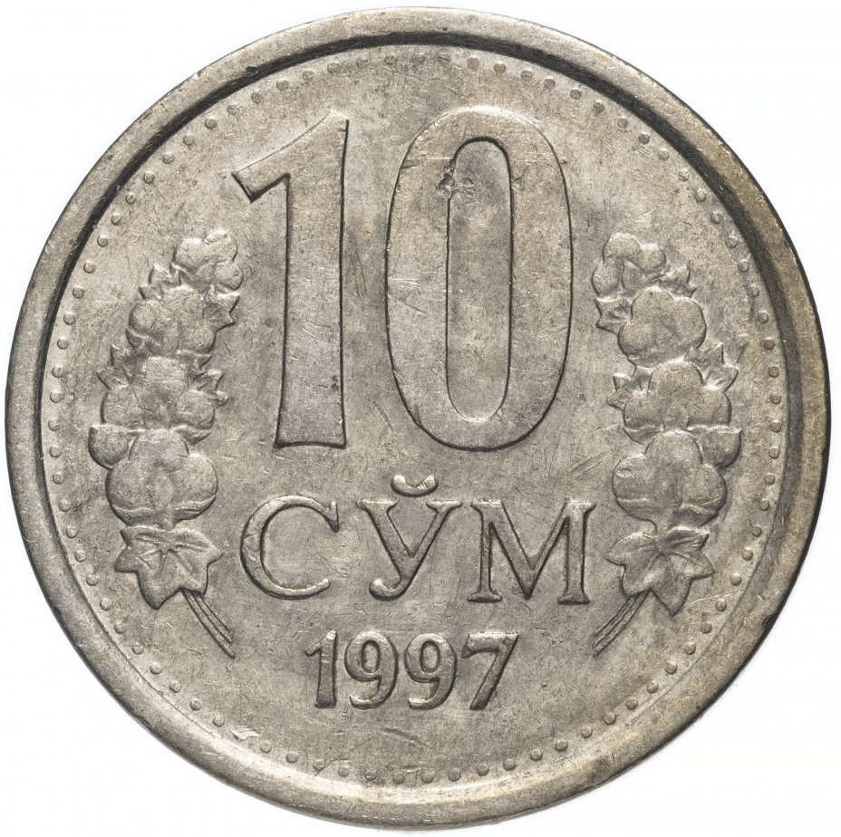 купить Узбекистан 10 сумов 1997