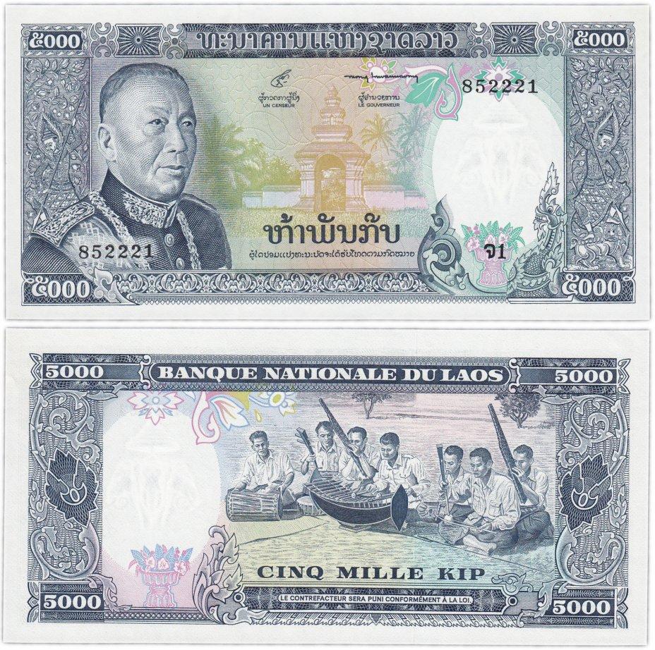 купить Лаос 5000 кип 1975 (Pick 19)
