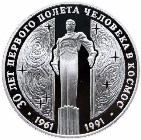 """купить 3 рубля 1991 ЛМД  """"30 лет первого полета человека (Ю.А. Гагарина) в космос"""""""