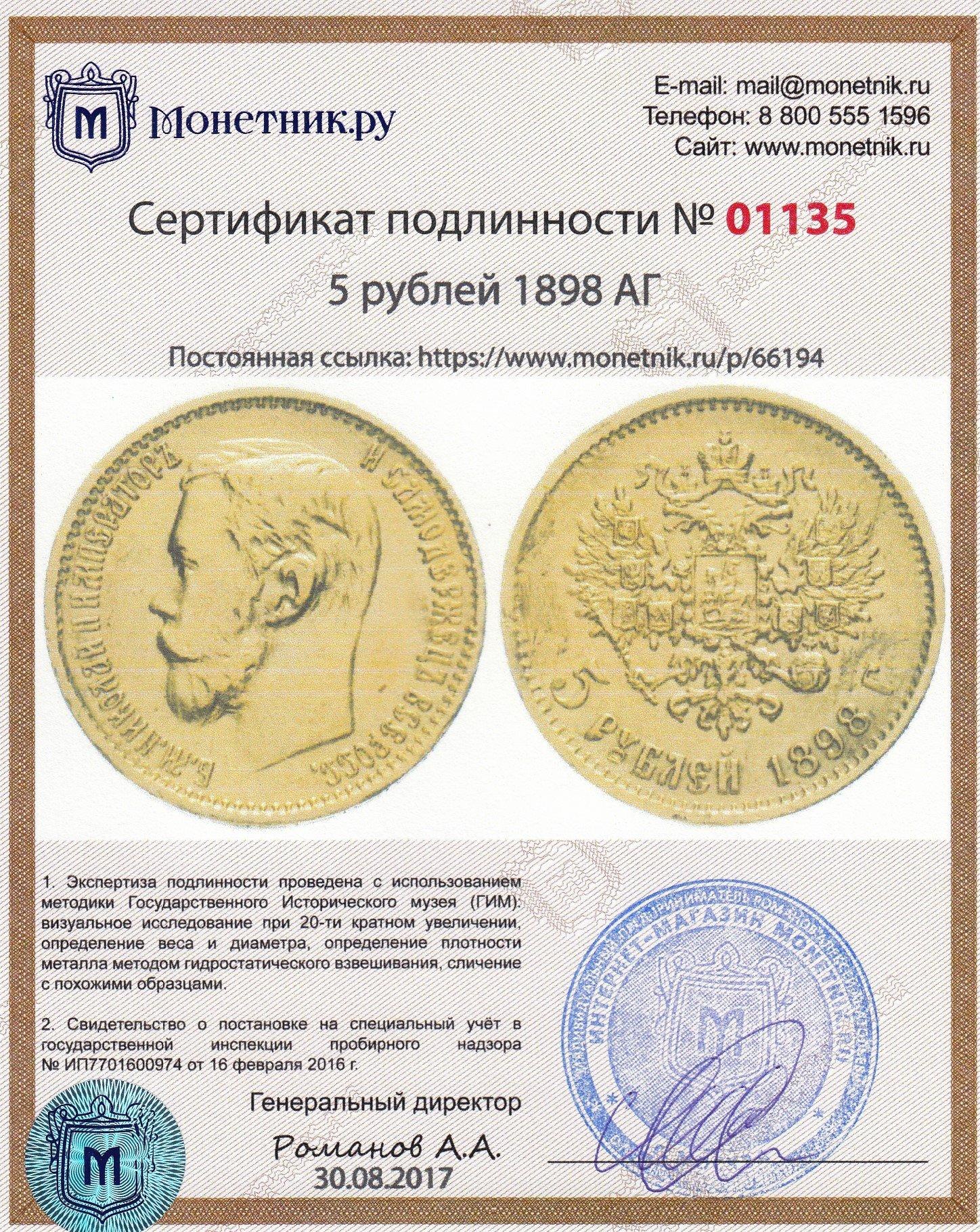 интернет магазин монетник ру по продаже монет раньше