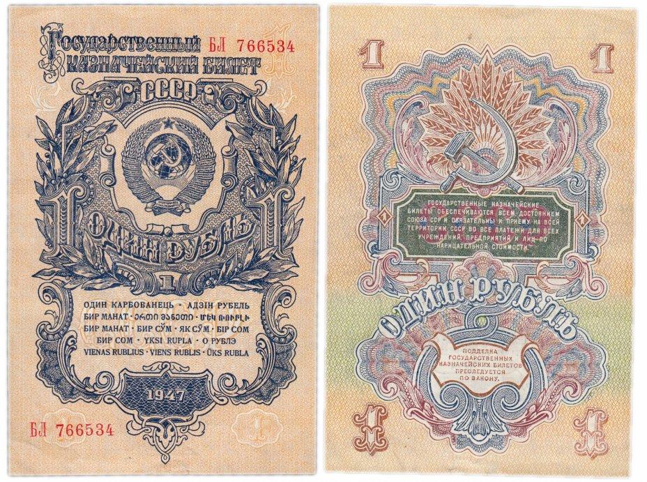купить 1 рубль 1947 16 лент, 1-й тип шрифта, тип литер Большая/Большая, В47.1.1 по Засько