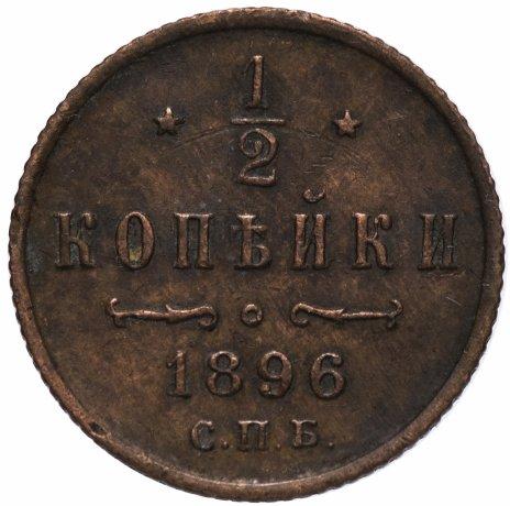 купить 1/2 копейки 1896 СПБ