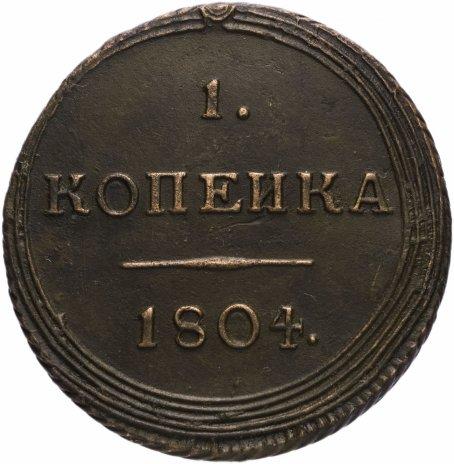 купить 1 копейка 1804 года КМ