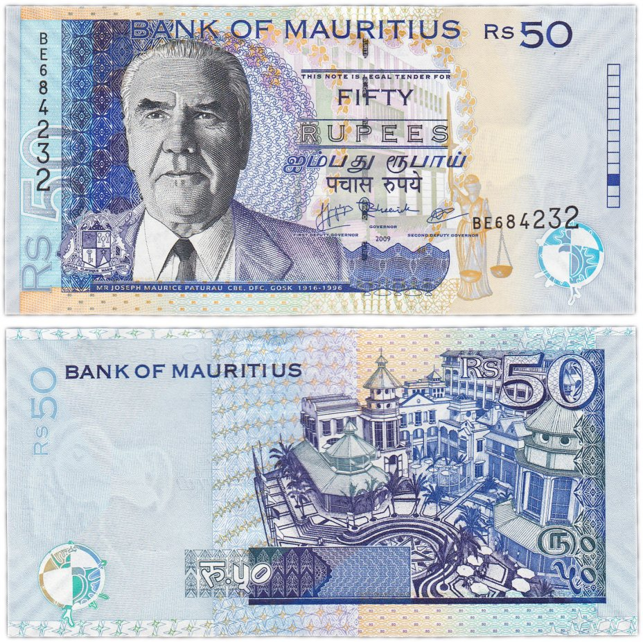 купить Маврикий 50 рупий 1999 (2009) (Pick 50e)
