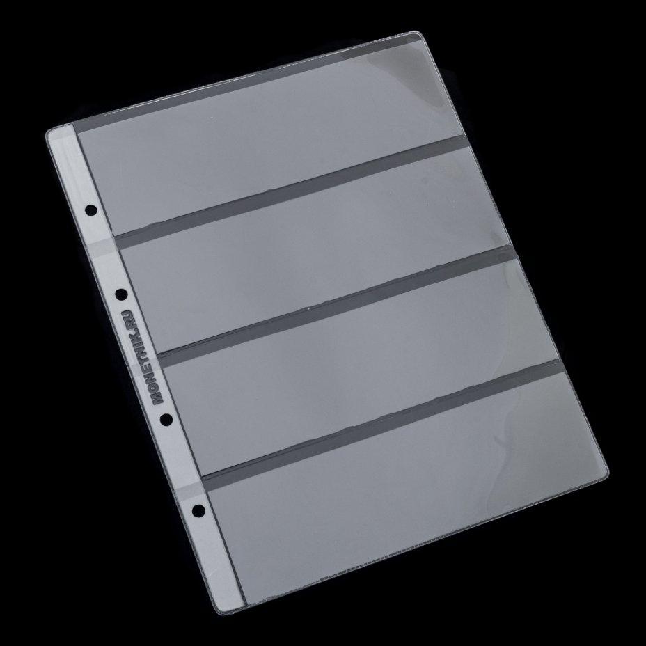 купить Профессиональные (professional) листы для банкнот на 4 ячейки (60х180 мм), формат Оптима (Optima) 200х250 мм
