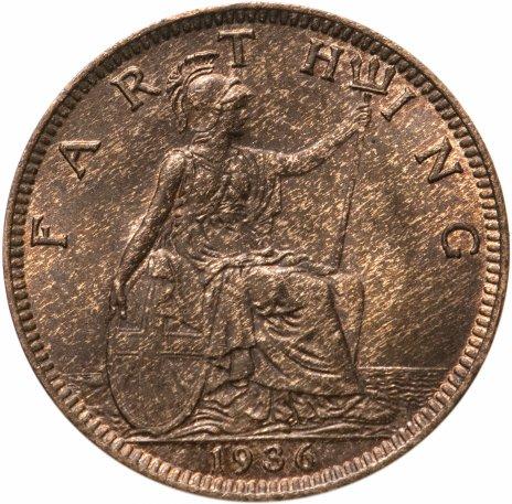 купить Великобритания 1 фартинг (farthing) 1936