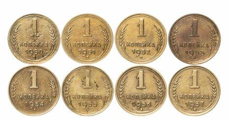 купить Набор 1 копейка 1950-1957, погодовка (8 монет)